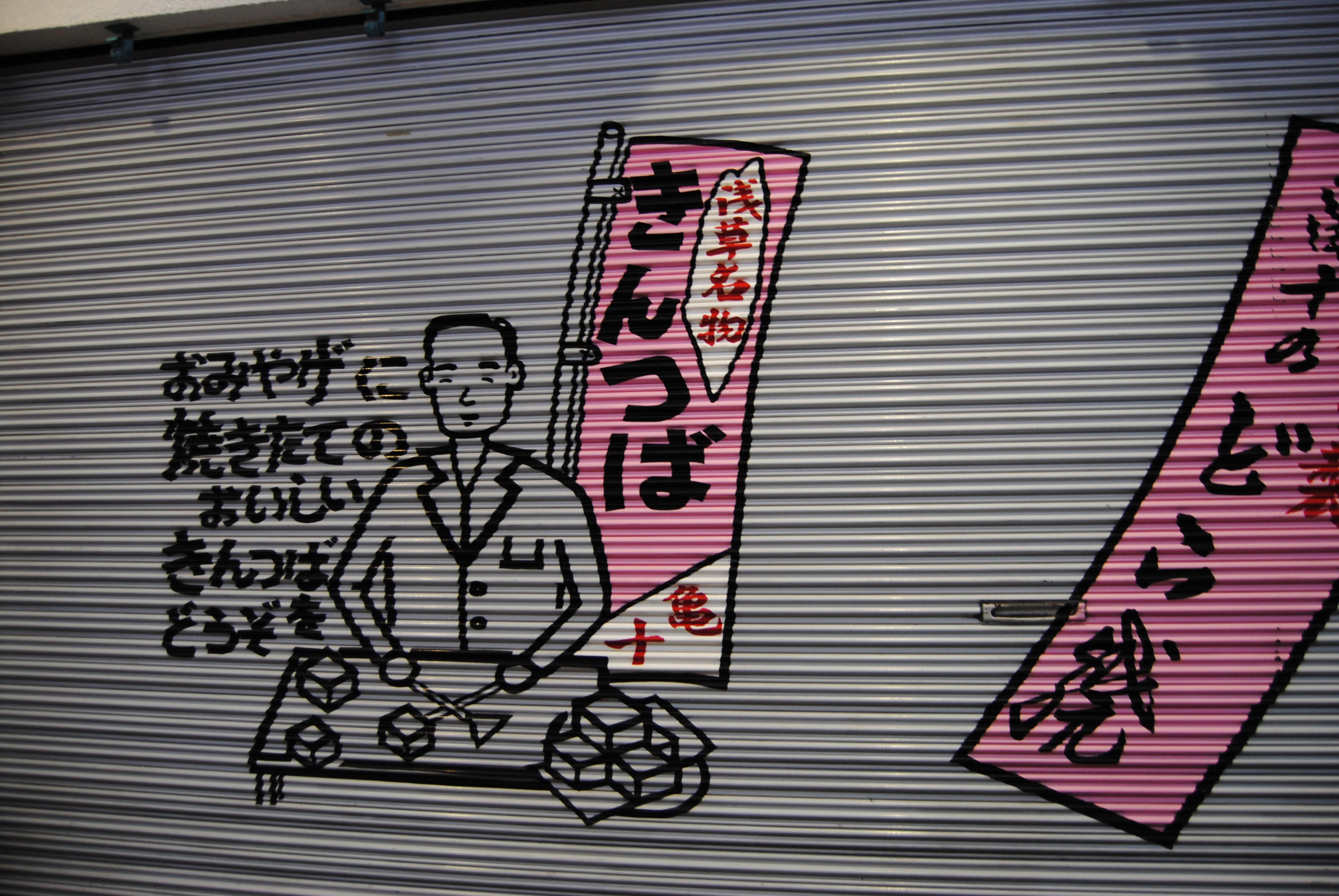 Una curiosa tienda de Tokyo