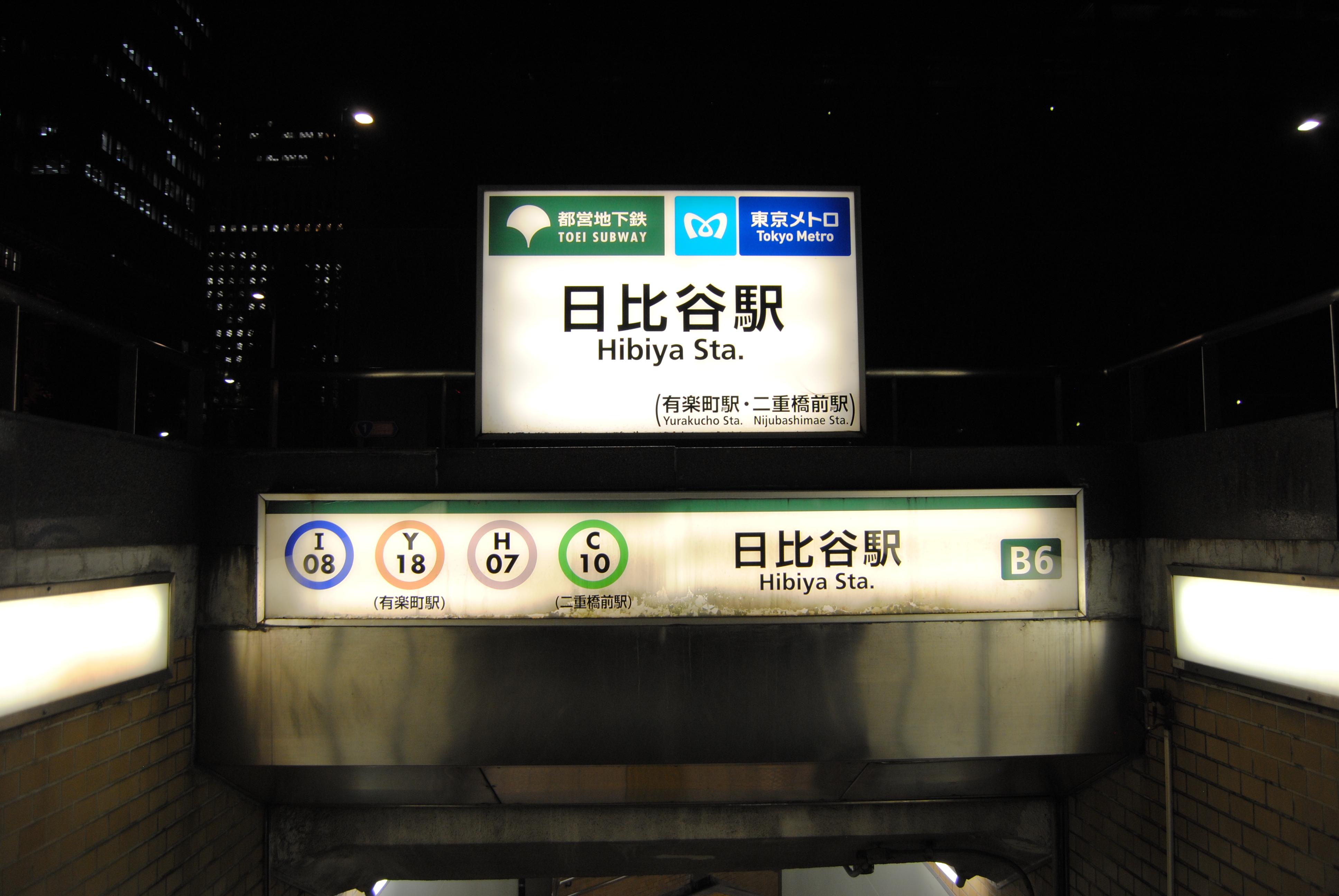 Estación de metro de Hibiya, Tokyo