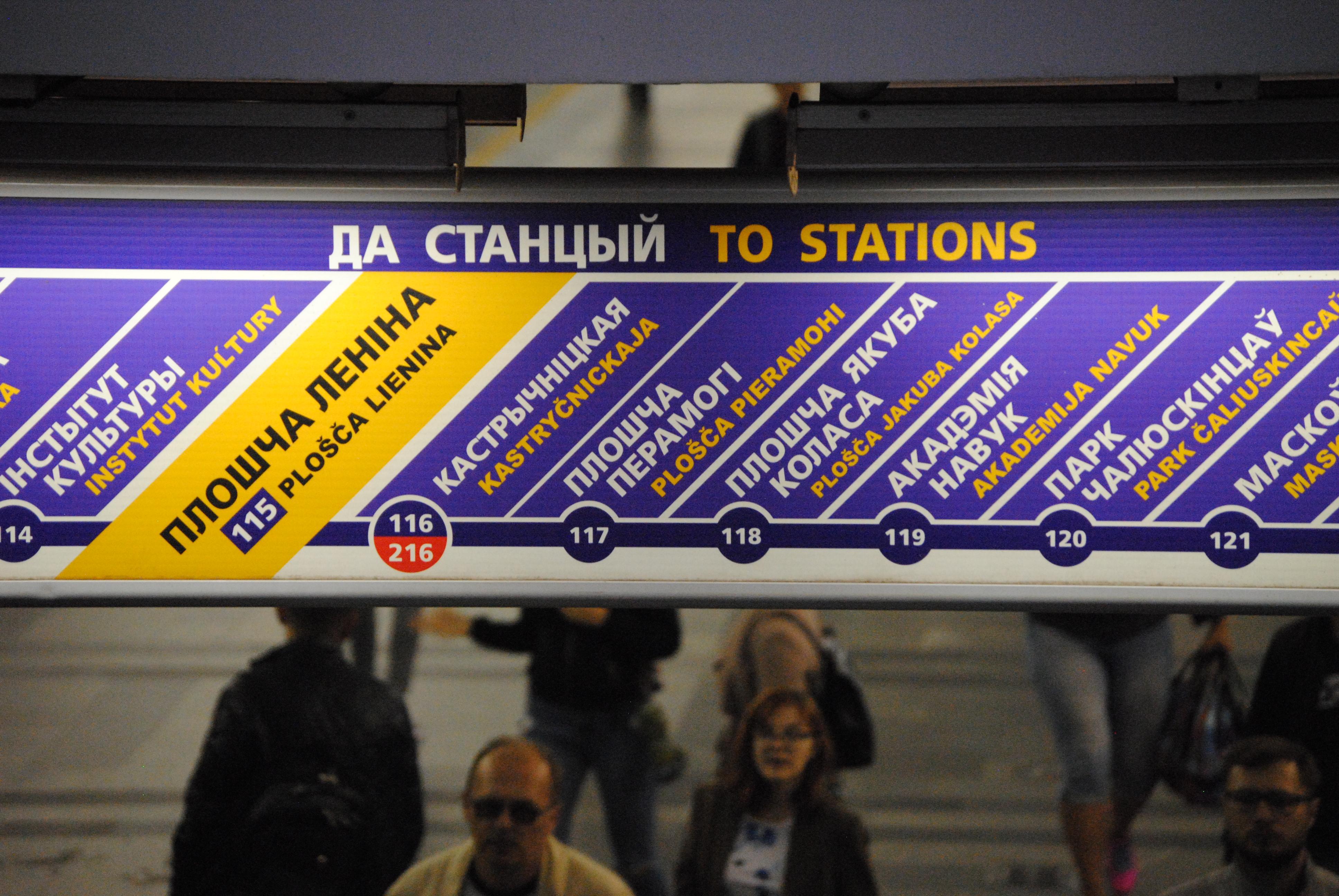 señalización en bielorruso del metro de Minsk