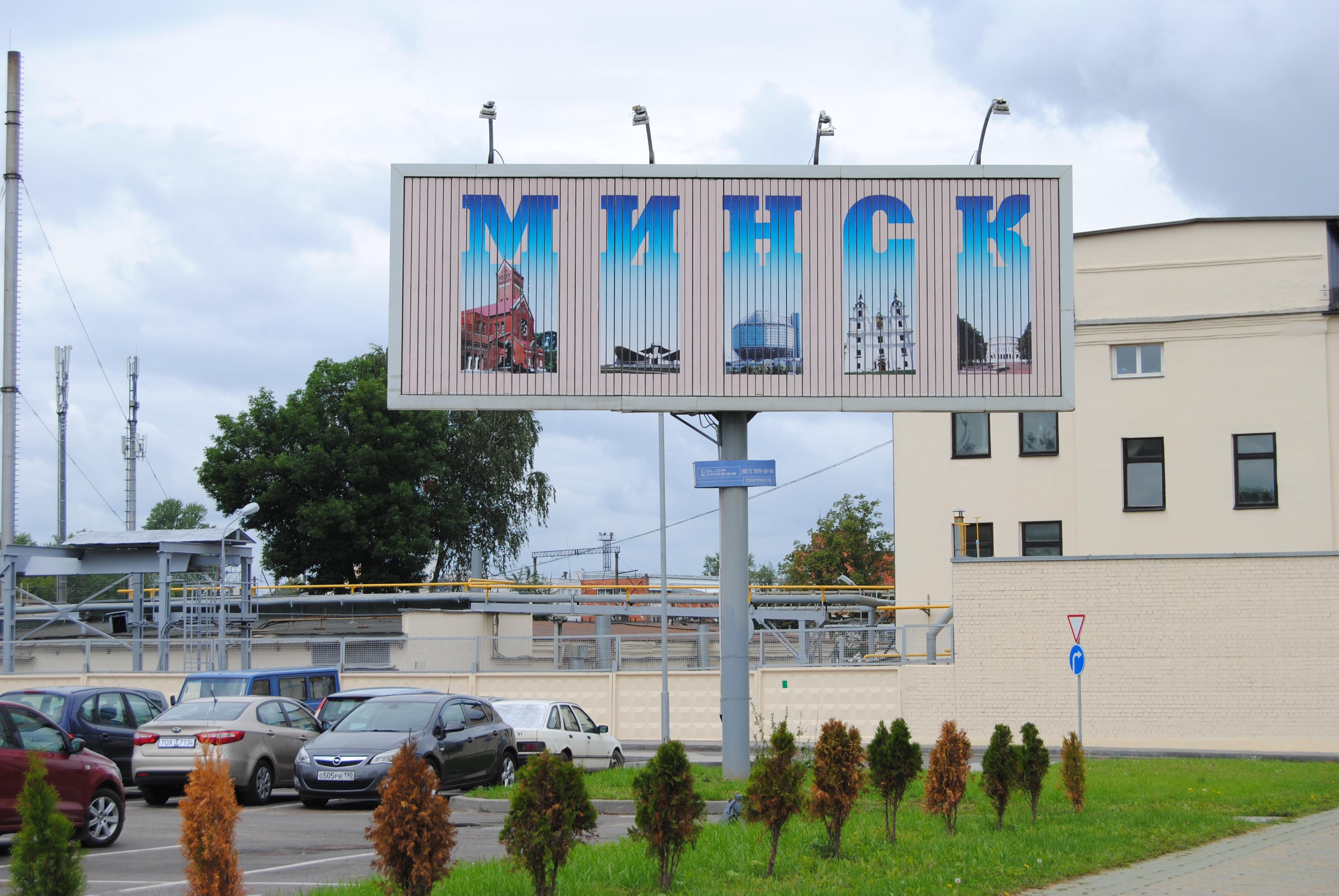 cartel de entrada en Minsk