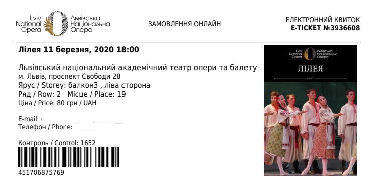 entrada para la ópera de Lviv